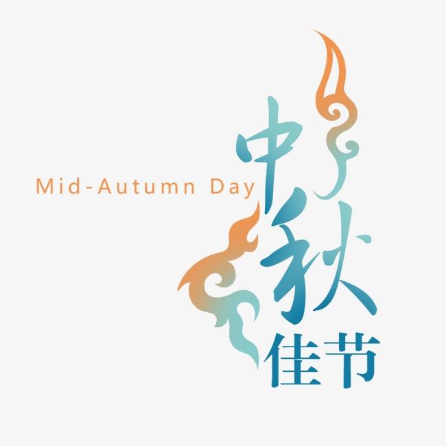 中秋节 中秋节创意字 艺术字             此素材是90设计网官方设计
