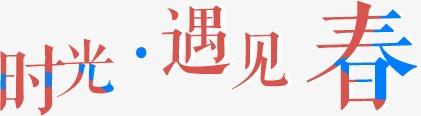 艺术绘制春【素材高清字体png时光】-90v艺术初音未来设定遇见者图片