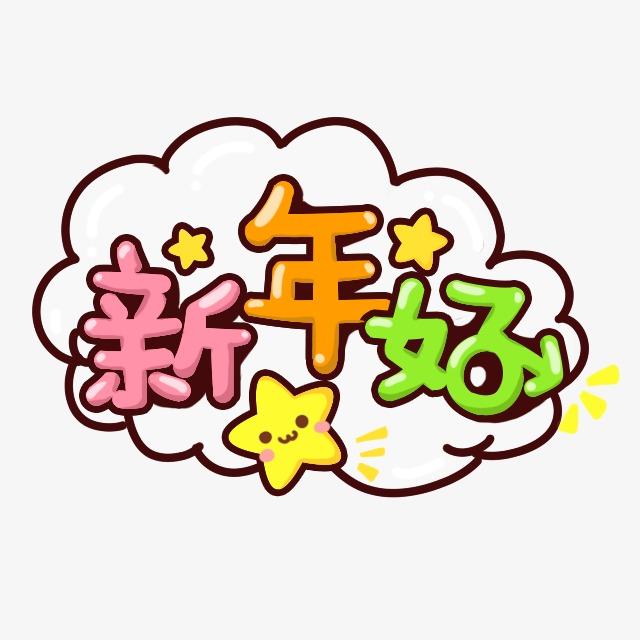 图片 > 【png】 可爱卡通幼儿装饰新年好儿童字体  分类:节日素材
