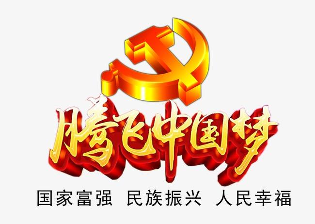 腾飞中国梦