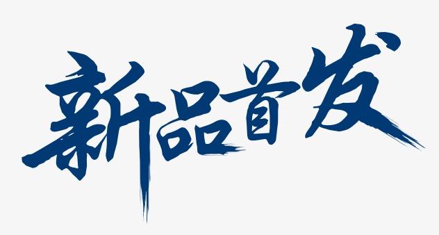新品首发素材图片免费下载_高清艺术字素材psd_千库网