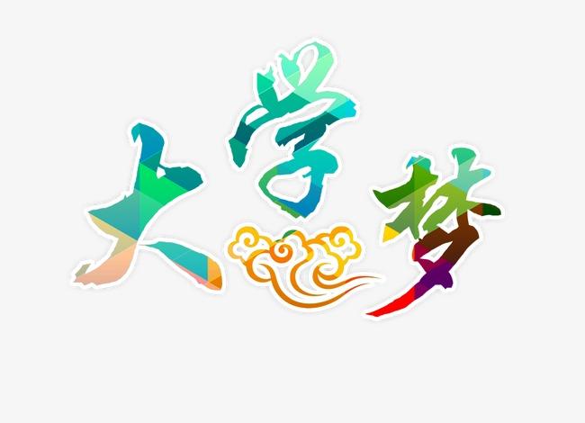 大学梦 祥云 渐变字体             此素材是90设计网官方设计出品