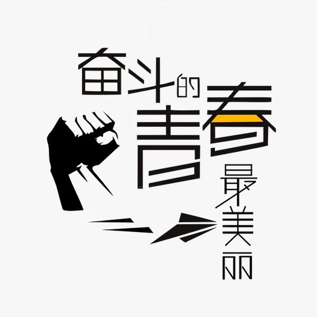 图片 艺术字体 > 【png】 奋斗的青春最美丽