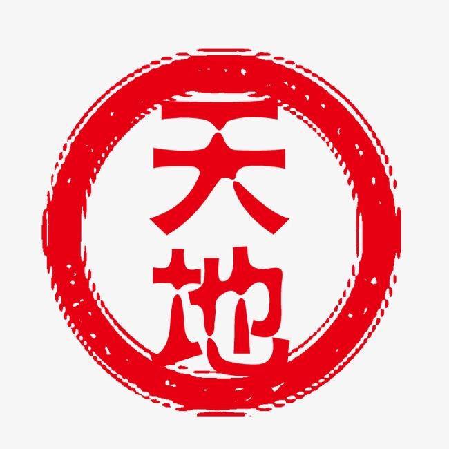红色圆形印章png素材-90设计