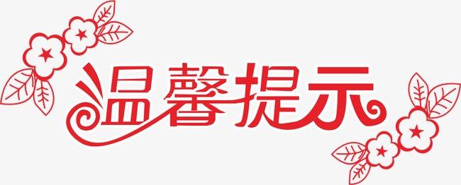 温馨提示艺术字淮南装修det365在线投注_皇冠det365足球网_det365是什么图片