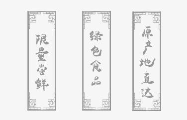 中国风边框装饰