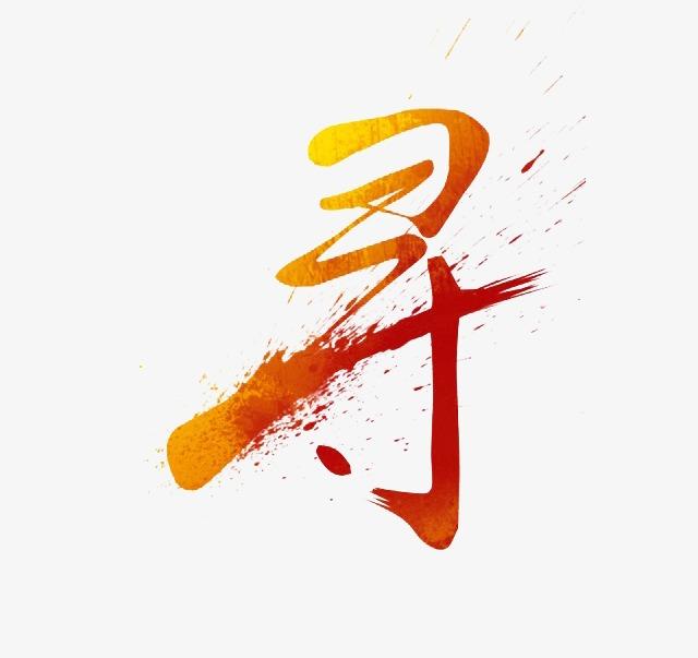寻字毛笔艺术字 艺术字设计 千库网