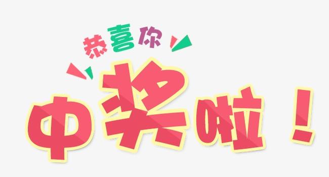 唯美卡通恭喜你中奖啦艺术字素材图片免费下载_高清字