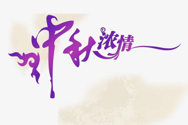 中秋浓情艺术字 中秋节             此素材是90设计网官方设计出品