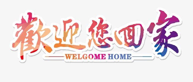 欢迎您回家 - 回家艺术字