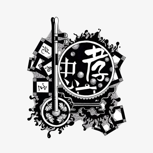 忠孝艺术字黑白装饰画