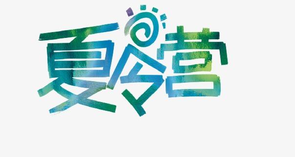 千库网 图片素材 海报设计 夏令营字体设计素材  浏览: 1100 下载