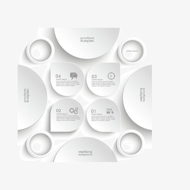 白色半圆投影商务信息ppt元素