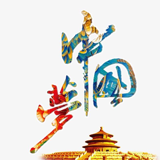 图片 中国元素 > 【png】 中国梦  分类:艺术字体 类目:其他 格式:png