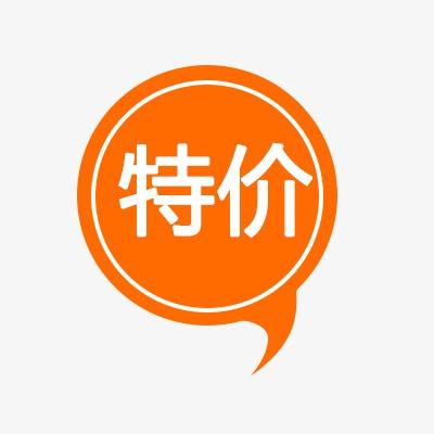 钱的符号logo-淘宝价格标签装饰图标设计PSD分层素材图片免费下载 高清促销素材图片