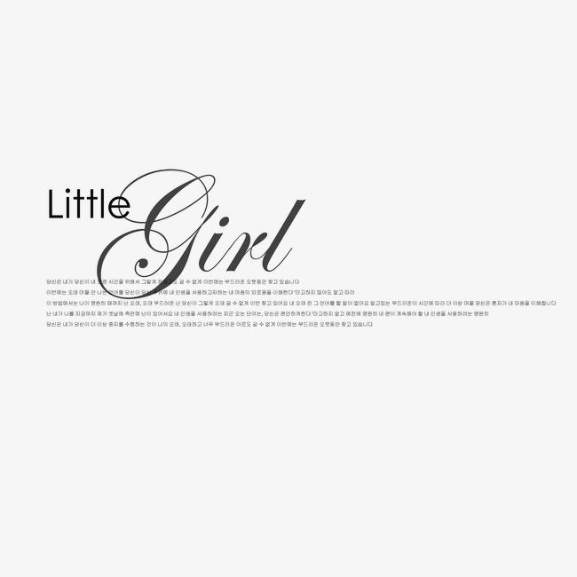 小女生 可爱艺术字 英文艺术字 海报装饰艺术字 艺术字 可爱艺术字