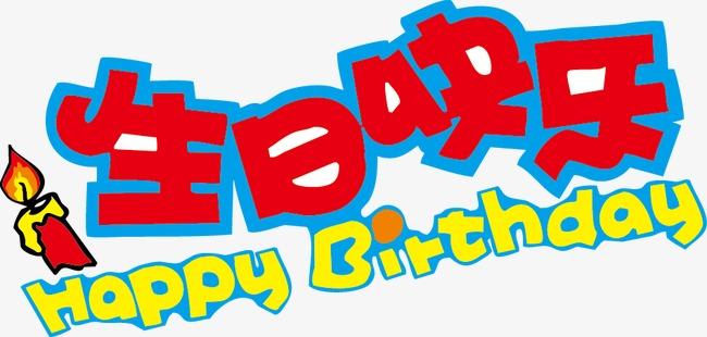 生日快乐pop字体图片