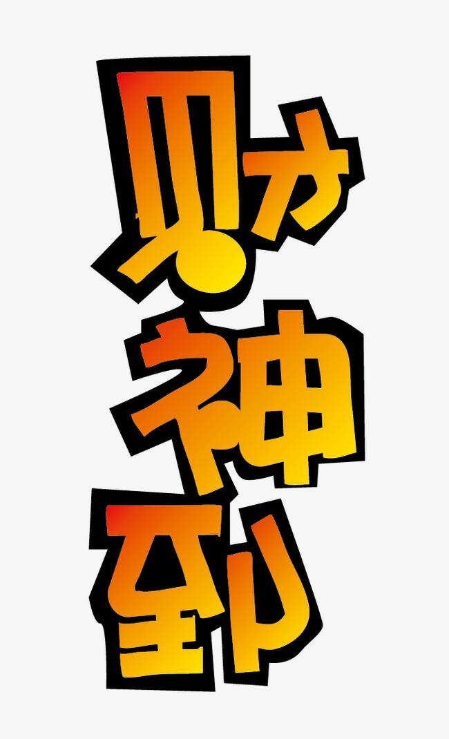 会员pop字体海报图片