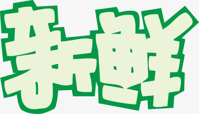 新鲜pop字体png素材-90设计