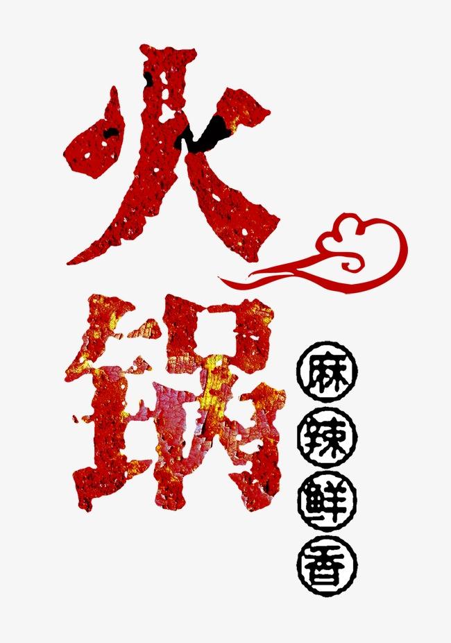 食火锅麻辣鲜香艺术字祥云素材图片免费下载 高清艺术字素材psd 千
