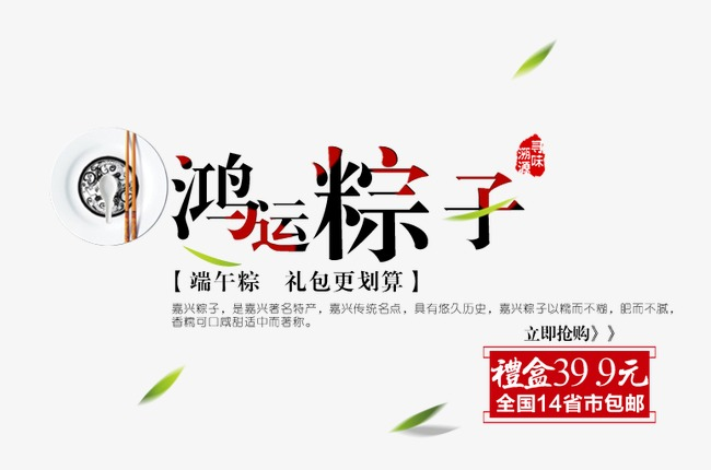 端午节素材海报排版文字树叶png工资-90v素材园林景观设计师薪酬粽子图片