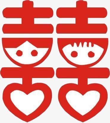 囍艺术字素材图片免费下载 高清艺术字素材png 千库网 图片编号2743887