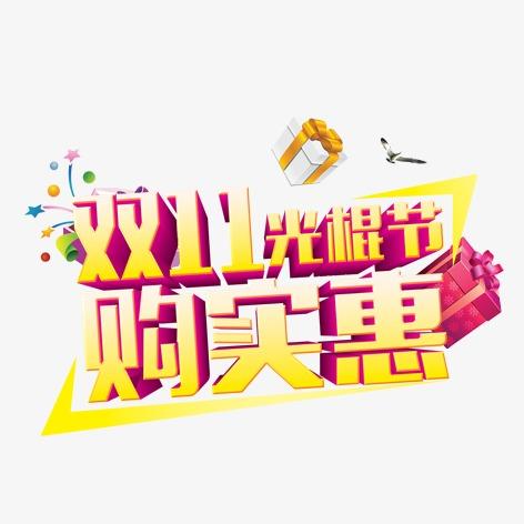 双11光棍节活动促销海报psd模版下载