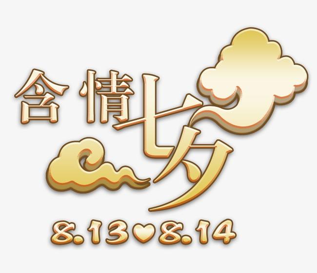 七夕节艺术字体