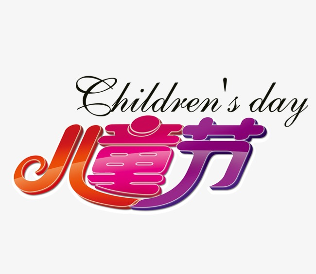 儿童节字体艺术字