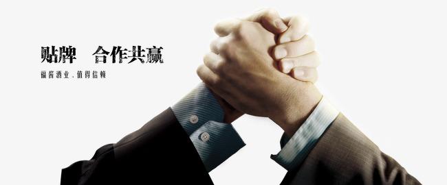 企业文化团队合作握手(图片编号:15406289)
