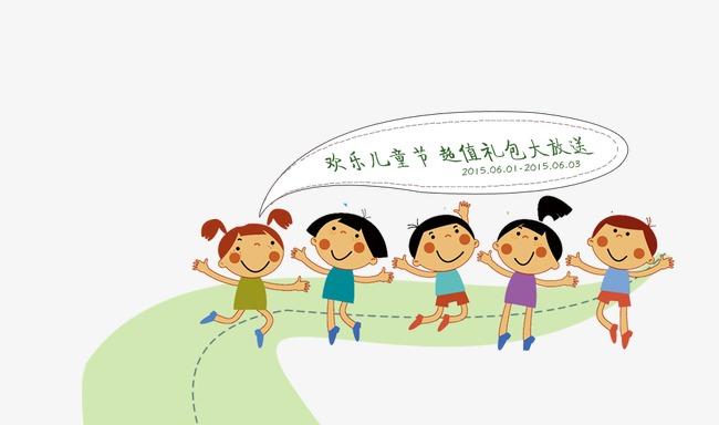 卡通儿童玩耍(图片编号:15406285)