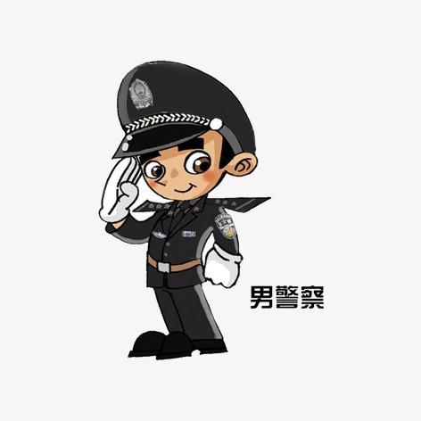 卡通警察 卡通人物形象动漫警察 男警察卡通警察 卡通人物形象 动漫图片
