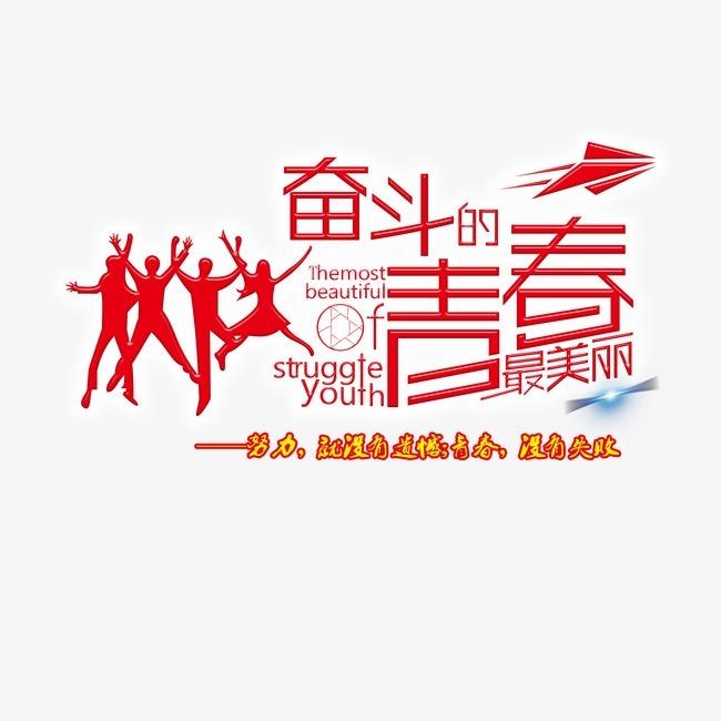 奋斗的青春艺术字体设计