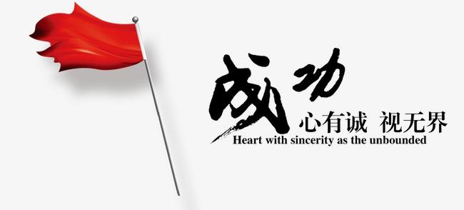 本次毛笔字国旗排版作品为设计师cfk旗舰店小杨创作格式为png编图片