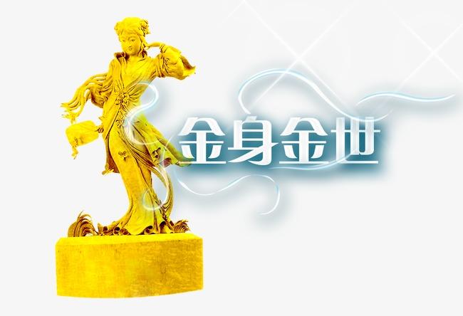 金色雕像文字(图片编号:15404929)_效果素材_我图网