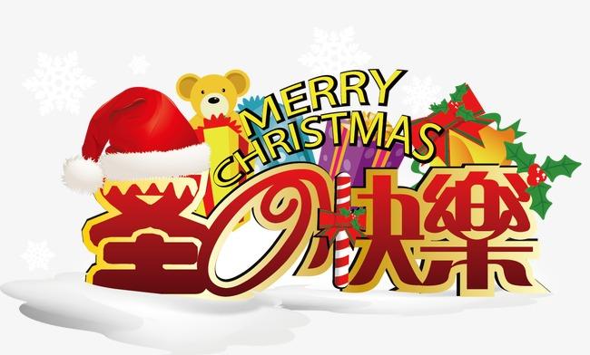 2016圣誕快樂字體設計