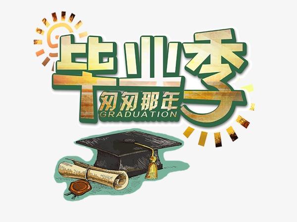 毕业季匆匆那年立体字【高清艺术字体png素材】-90设计