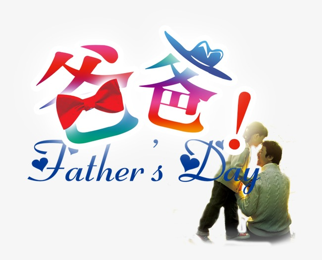 设计元素 节日素材 其他 > 父亲节  [版权图片] 找相似下一张 > 举报