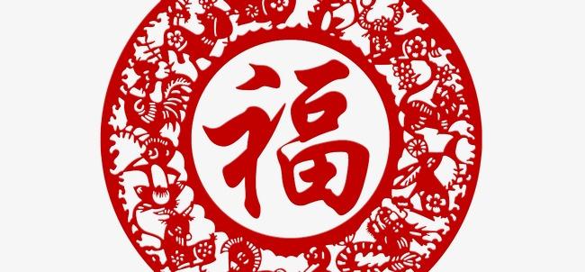 春节福字窗花