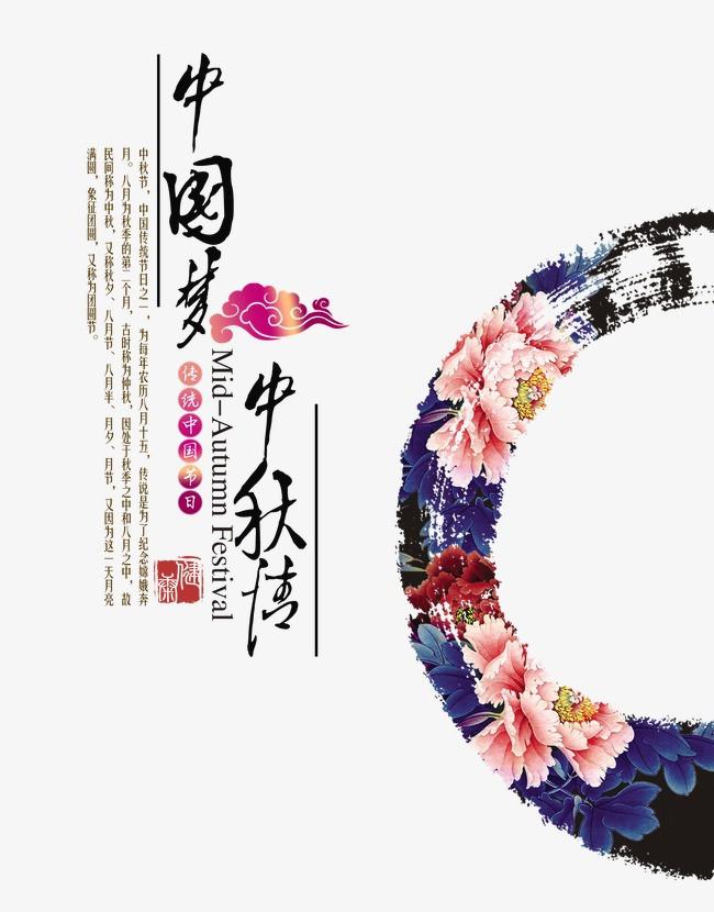 图片 > 【png】 中国梦 中秋情  分类:海报 类目:其他 格式:png 体积