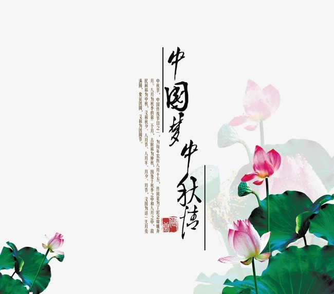 中国梦 中秋情