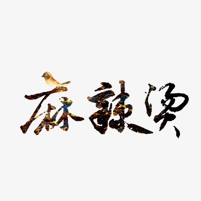 麻辣烫 艺术字 鸟 水彩手绘             此素材是90设计网官方设计