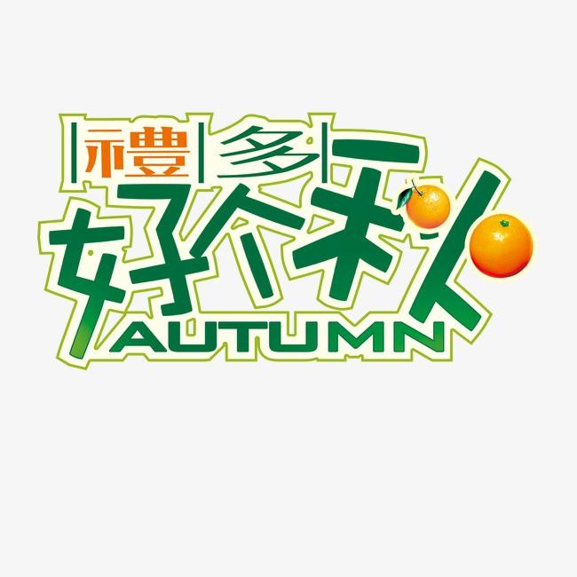 秋天艺术字图片
