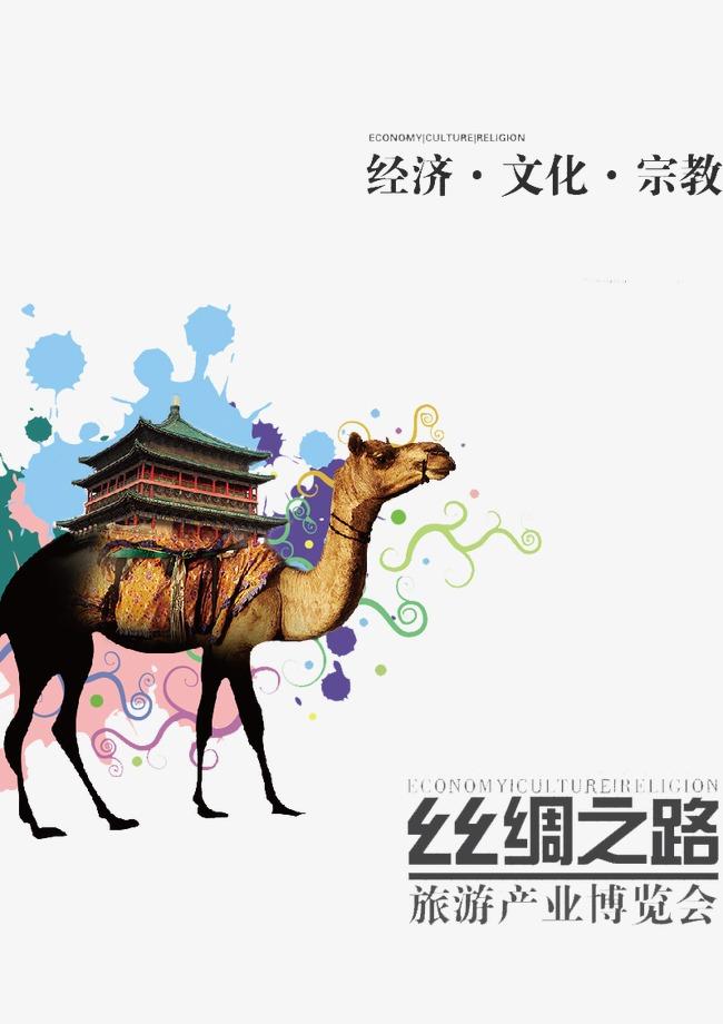 丝绸之路_丝绸之路png素材-90设计图片