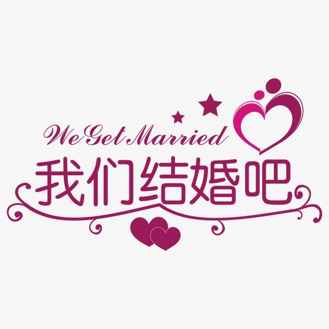 婚禮logo