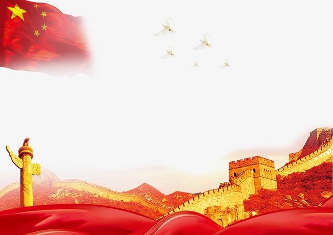 建党节建军节两学一做国旗天安门彩带长城素材图片__.