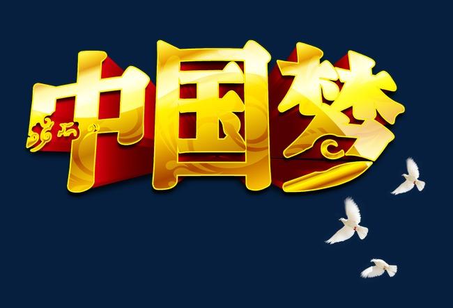 金色 中国梦 艺术字文字排版文案