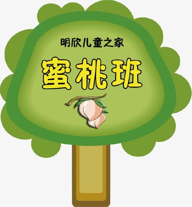 手举牌 牌子 卡通 蜜桃 创意 ktv板 绿色             此素材是90图片