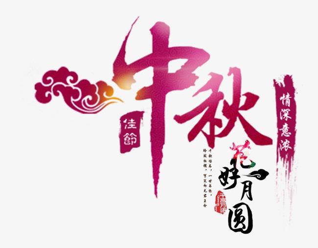 中秋节 粉色 炫酷 艺术字花好月圆             此素材是90设计网图片