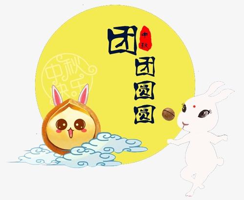 团圆中秋节卡通图案元素